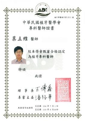 植牙專科醫師證書-葉立維醫師-中華民國植牙醫學會-桃園牙醫推薦