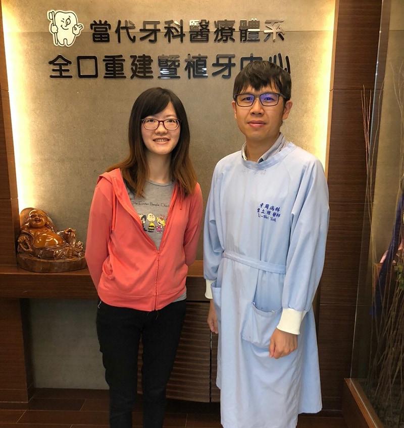 輕微牙周病-舒眠植牙-牙周病治療經驗-完成治療的MissSung與葉立維醫師開心合照-桃園牙周病