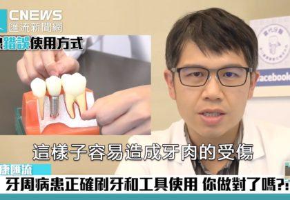 牙周病患怎麼正確刷牙、潔牙? 牙線這樣用馬上就NG