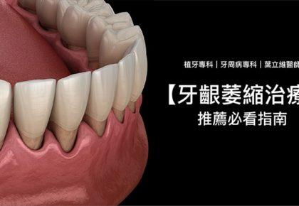 牙齦萎縮如何補救?牙齦萎縮的原因、症狀、治療方法