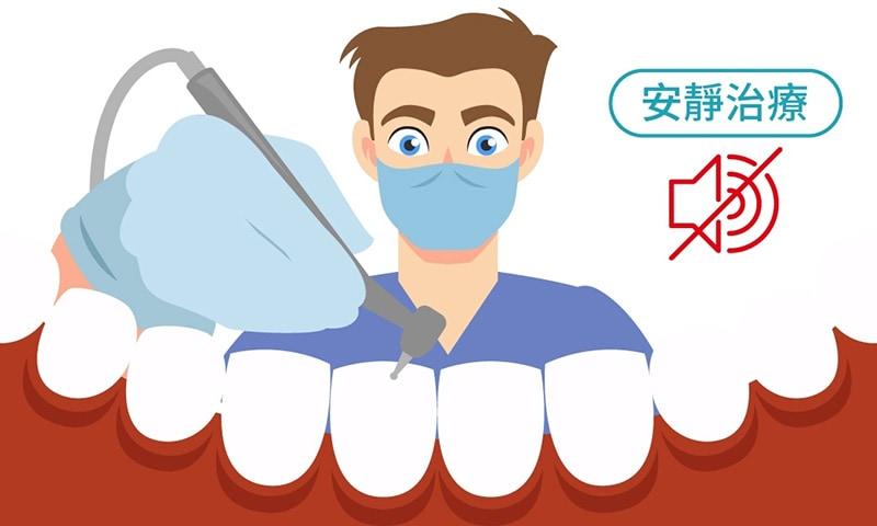 水雷射牙周病治療特色1-安靜治療-葉立維醫師-桃園牙周病治療推薦